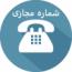 کانال تلگرام ارزانترین فروشگاه خدمات شبکههای اجتماعی