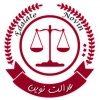 کانال تلگرام حقوقی عدالت نوین