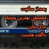 کانال ترانه های شرقی