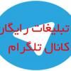 کانال تلگرام تبلیغات