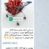 کانال تخفیفات تبریز