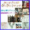 کانال فروشگاه جوراب بچه گانه و زنانه