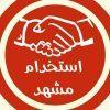 کانال استخدام مشهد