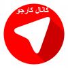 کانال تلگرام کارجو