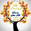 کانال پایگاه فرهنگی خبری کشار