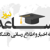 کانال سامانه اخبار و اطلاع رسانی دانشگاهی (ساعد)