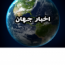 کانال تلگرام اخبار جهان