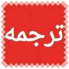 کانال ترجمه