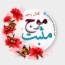 کانال تلگرام ڪانال رسمے موج مثبت