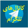 کانال تلگرام های تلگرام