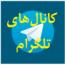 کانال های تلگرام