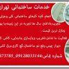 کانال تلگرام خدمات ساختمانی تهران