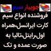 کانال تلگرام جویبار سیم
