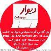 کانال تلگرام دیوار مرودشت و حومه