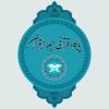 کانال پایگاه قرآنی حیله القرآن