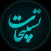 کانال تلگرام تســــبیحات