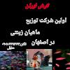 کانال کیش ایران