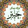 کانال قرارگاه فرهنگی خیبر