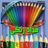 کانال تلگرام مداد رنگی