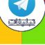 کانال تلگرام آموزش. روشهای کسب درآمد و ارز دیجیتال