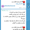 کانال Nezhla | نـــــژلا