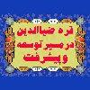 کانال قره ضیاءالدین در مسیرتوسعه وپیشرفت