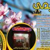 کانال عسل سلیمی (شهدالشفاء)