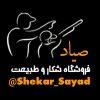 کانال تلگرام شکار_صیاد