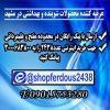 کانال تلگرام شوینده بهداشتی