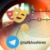 کانال تلگرام تلخ.شیرین