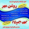 کانال آموزشگاه زبان های خارجه روشن مهر