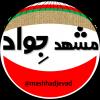کانال تلگرام مشهد جواد