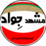 کانال مشهد جواد