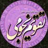 کانال تلگرام تقویم نُجومی اسلامی