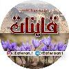 کانال تلگرام زعفران و سوغات اصل قائنات