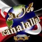 کانال ایتا الله