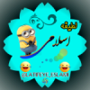 کانال لطیفه اسلامی