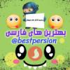 کانال سروش بهترین های فارسی