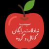 کانال سیب ؛ تبادلات رایگان کانال و گروه