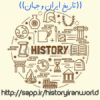 کانال سروش ((تاریخ ایران و جهان))