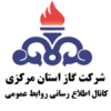 کانال اطلاع رسانی شرکت گاز استان مرکزی