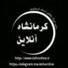 کانال کرمانشاه آنلاین