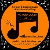 کانال موزیکا بیس |muzika bass
