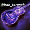 کانال سروش ایران ترانه