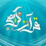 کانال ویسپی پیام قرآن