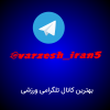 کانال varzesh_iran