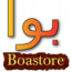 کانال فروشگاه اینترنتی بوا استور