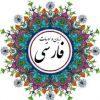 کانال زبان و ادبیات فارسسی