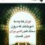 کانال تلگرام دکوراسیون دکودیزاین