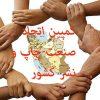 کانال کمپین اتحاد  چاپ ونشر